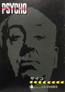 サイコ(改)1