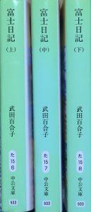 富士日記(改)3