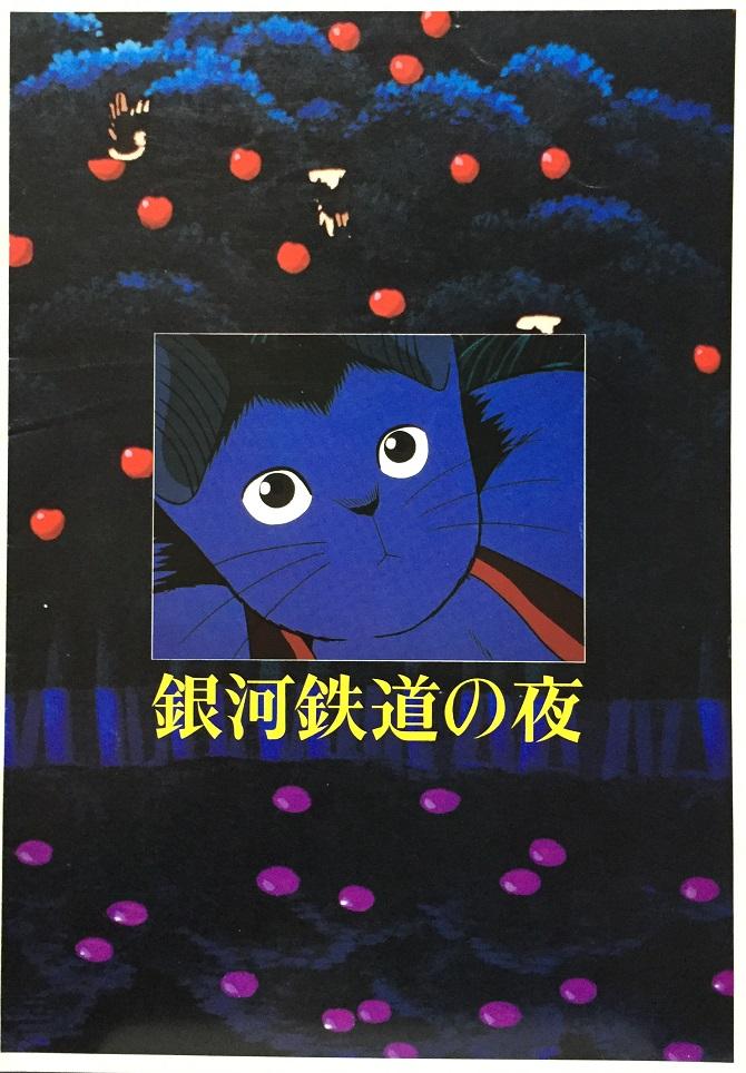 銀河鉄道の夜(改)1