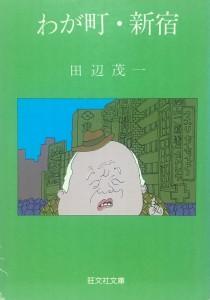 新宿泥棒日記(改)3