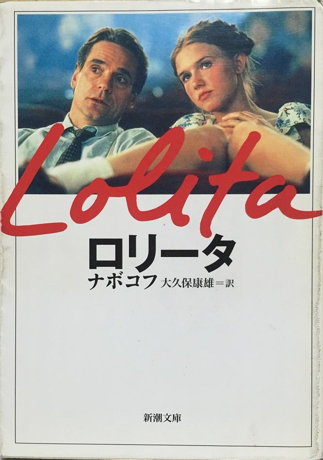 ロリータ3