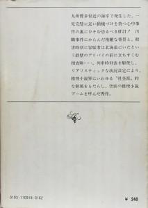 点と線(新潮文庫)2