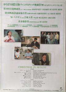 八月のクリスマス7