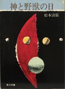 神と野獣の日(角川文庫)1