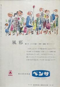 北北西に(外国映画出版社)2