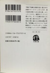 夢奇譚(改)2