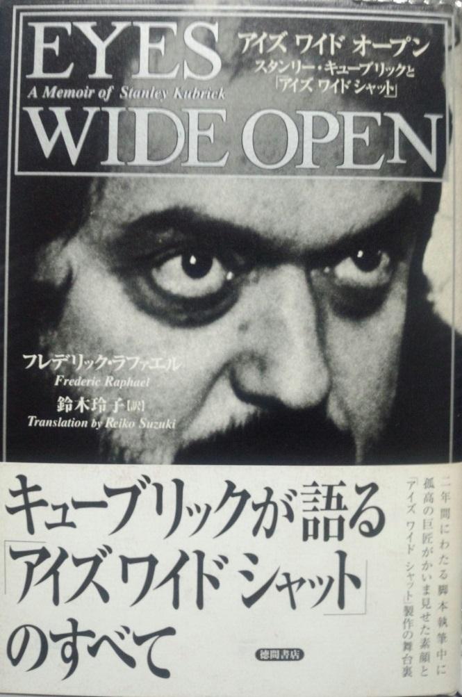 アイズオープン1