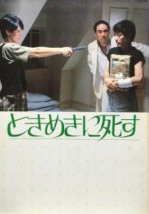 ときめきに死す(映)1