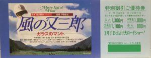 風の又三郎10