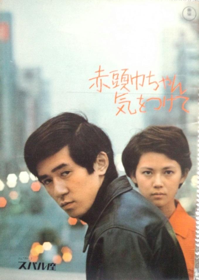赤頭巾ちゃん(映)1