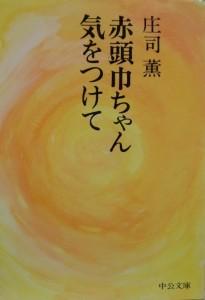 赤頭巾ちゃん(本)1