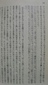 赤頭巾ちゃん(本)3