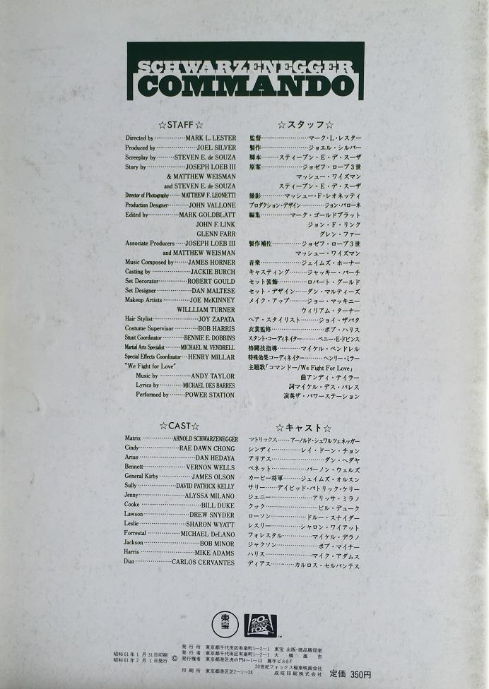 コマンドー(改)2