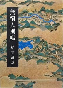 無宿人別帳(角川文庫)1