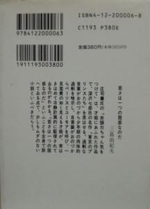 赤頭巾ちゃん(本)2
