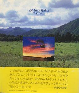 風の又三郎(改)9