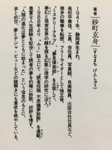 夢診断(砂町)3
