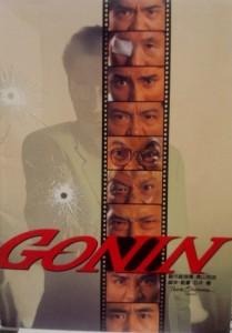 GONIN1