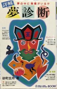 夢診断(砂町)1