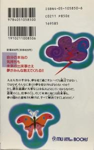 夢診断(砂町)2