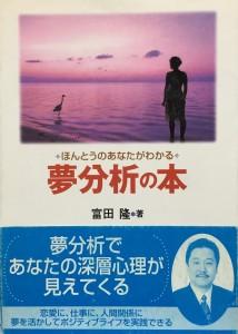 夢分析の本1