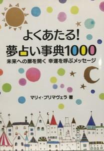 夢占い事典1000