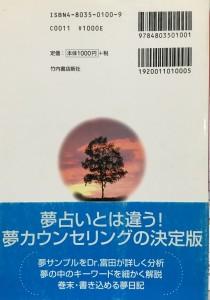 夢分析の本2