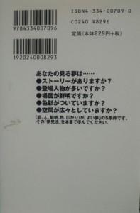 夢の技術5