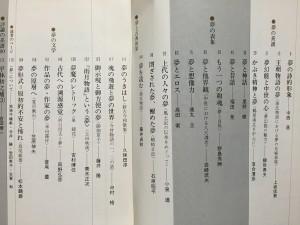 解釈と鑑賞(夢)2