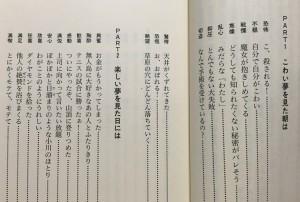 夢を生かす本4