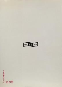 渚にて(本)2