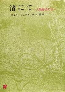 渚にて(本)1