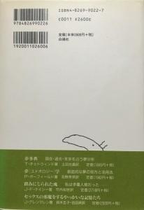 夢の心理学(洋)2