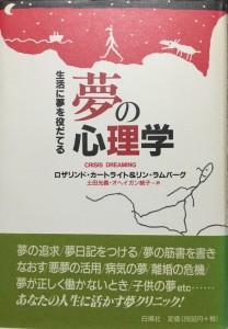 夢の心理学(洋)1