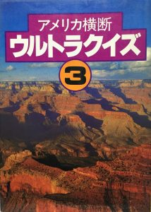アメリカ横断ウルトラクイズ3-1