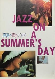 真夏のジャズ(フランス)1