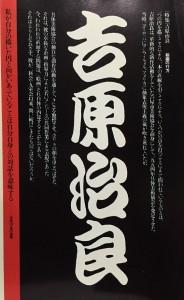 吉原治良(美術手帖)2