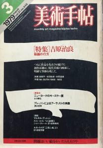 吉原治良(美術手帖)1