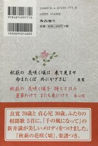 良寛と貞心尼恋歌2