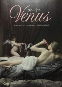 ヴィーナス1