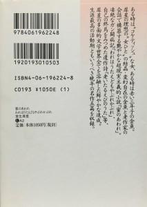 蜜のあわれ(本)2