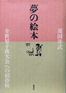 夢の絵本(茂)1