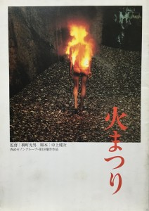 火まつり1