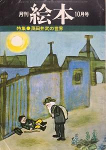 絵本(茂田井特集)1