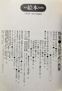 絵本(茂田井特集)2