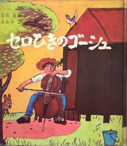 セロひき(茂田井)1
