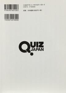 クイズジャパン2