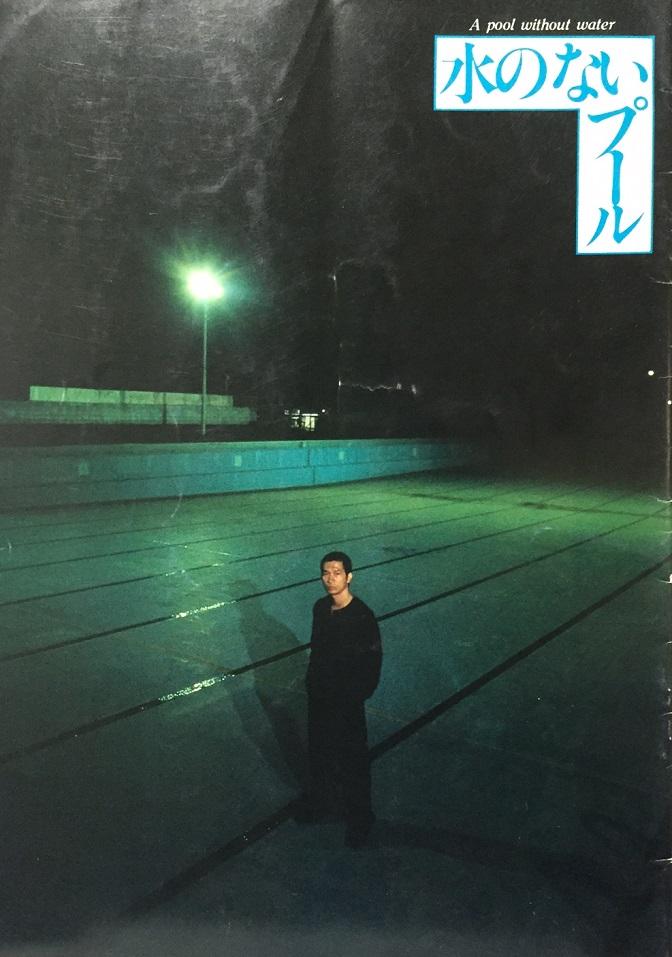 水のないプール1