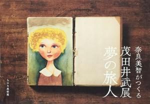 茂田井武展1