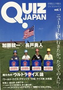 クイズジャパン1